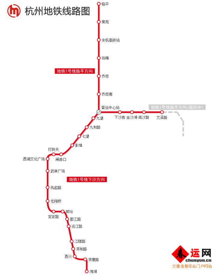 杭州地铁8号线 时刻表